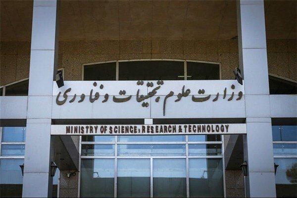 ممنوعیت تکمیل ظرفیت دانشگاه های غیرانتفاعی